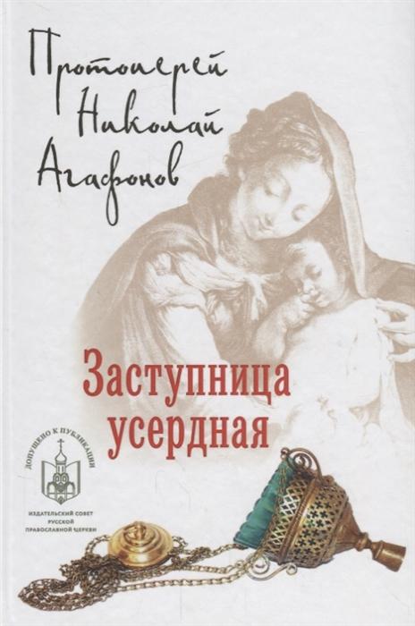 Агафонов Н. Заступница усердная агафонов н детство сережи page 8