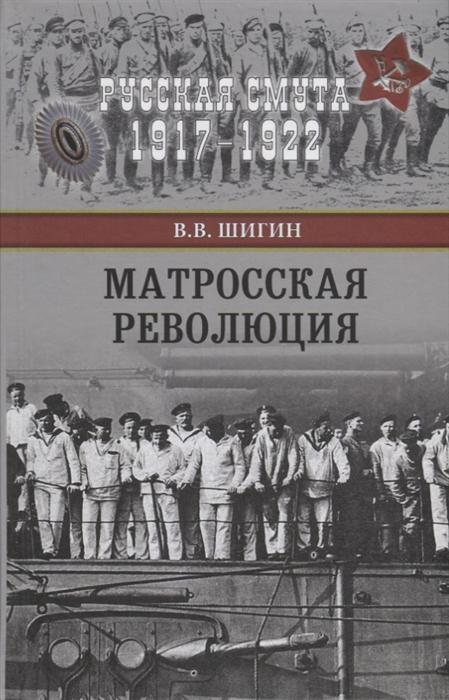 Шигин В. Матросская революция
