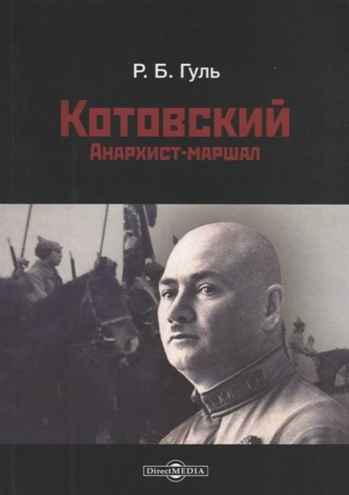Гуль Р. Котовский Анархист-маршал цена в Москве и Питере