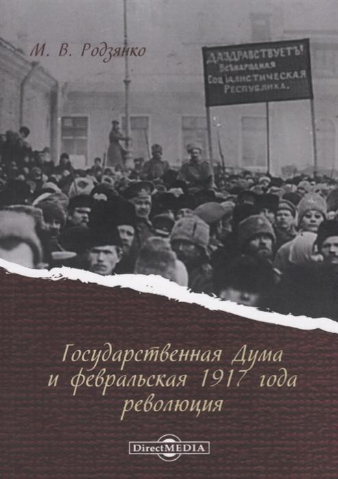Государственная Дума и февральская 1917 года революция