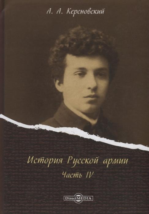 Керсновский А. История Русской армии Часть IV