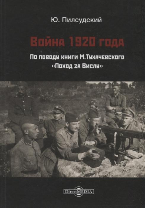Война 1920 года По поводу книги М Тухачевского Поход за Вислу