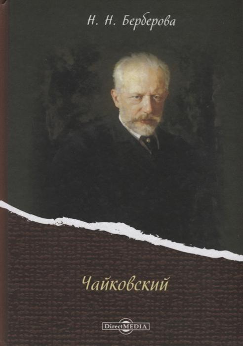 Берберова Н. Чайковский