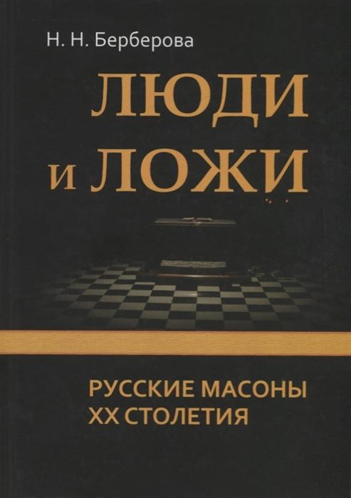 Берберова Н. Люди и ложи Русские масоны XX столетия