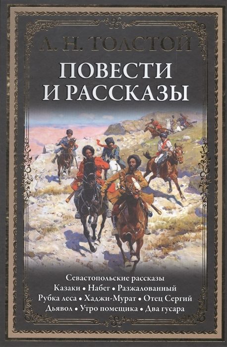Толстой Л. Повести и рассказы стоимость