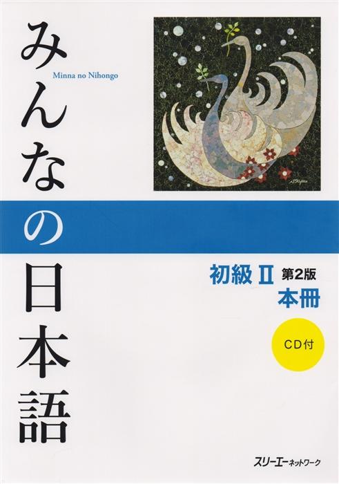 2 Edition Minna no Nihongo Shokyu II Kanji-kana version - Main Textbook CD Минна но Нихонго II Основной учебник CD boyz ii men boyz ii men twenty 2 cd