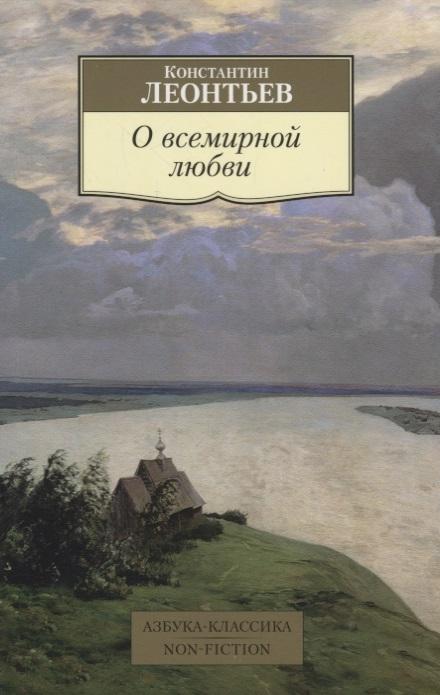 цена на Леонтьев К. О всемирной любви
