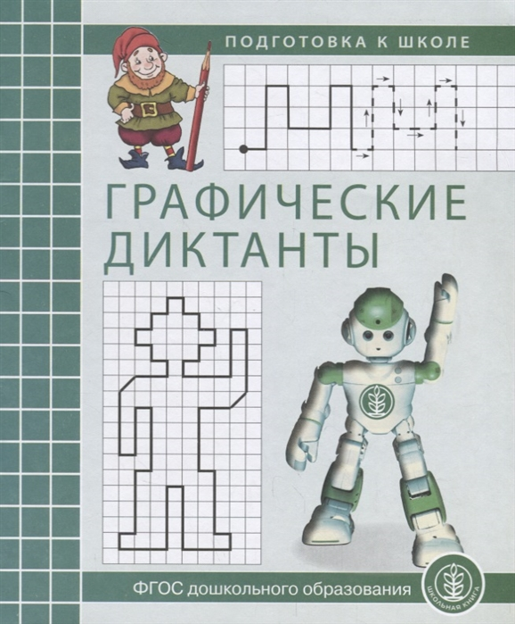 цена на Колузаева Е. (ред.) Графические диктанты Рабочая тетрадь