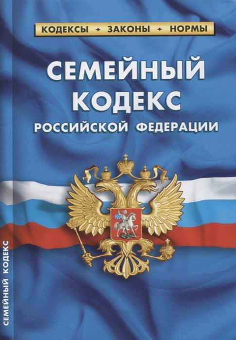 Семейный кодекс Российской федерации по состоянию на 1 октября 2018 года