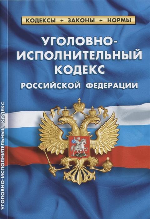 Уголовно-исполнительный кодекс Российской Федерации по состоянию на 1 октября 2018 года