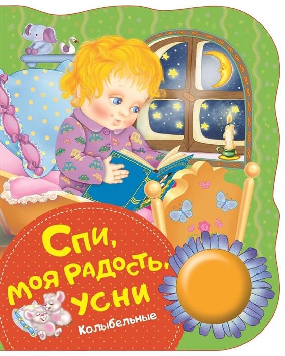 Свириденко С. Спи моя радость усни Колыбельные свириденко с спи моя радость усни книжка на картоне