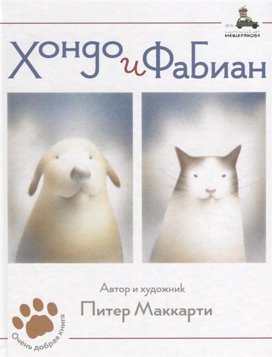 Купить Хондо и Фабиан, Издательский Дом Мещерякова, Проза для детей. Повести, рассказы