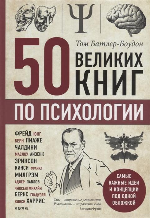 Фото - Батлер-Боудон Т. 50 великих книг по психологии том батлер боудон сам себе mba джош кауфман обзор