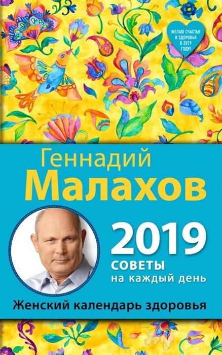 Малахов Г. Женский календарь здоровья 2019 год малахов г целительные мандалы раскраски
