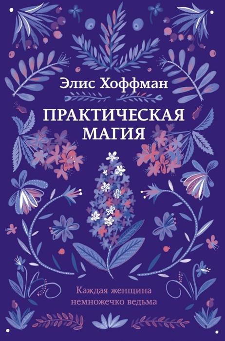 Хоффман Э. Практическая магия