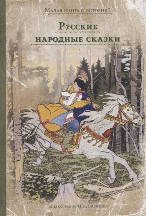 купить Анищенкова И. (ред.) Русские народные сказки по цене 547 рублей
