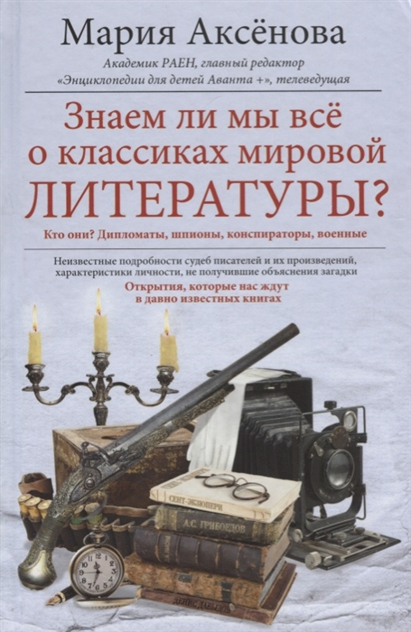 Аксенова М. Знаем ли мы все о классиках мировой литературы