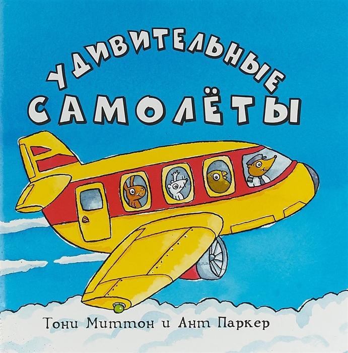 Миттон Т., Паркер А. Удивительные самолеты