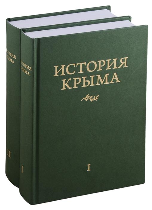 Юрасов А. (ред.) История Крыма В 2 томах комплект из 2 книг