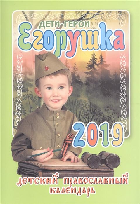 Гиппиус А. (сост.) Егорушка Дети-герои Детский православный календарь на 2019 год