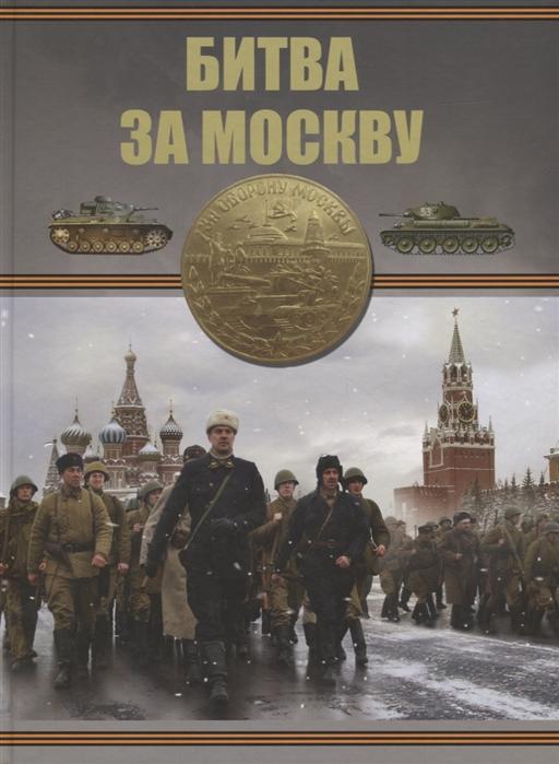 Проказов Б. Битва за Москву цена 2017