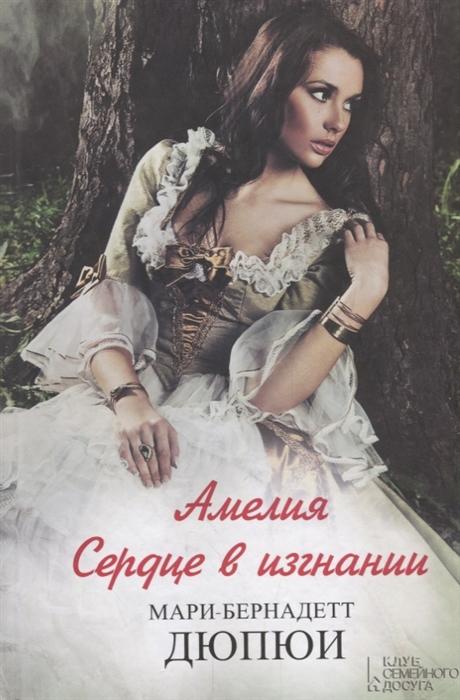 Дюпюи М.-Б. Амелия Сердце в изгнании пушкин в изгнании