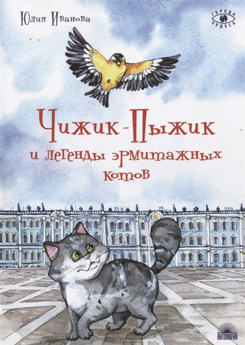 Иванова Ю. Чижик-Пыжик и легенды эрмитажных котов