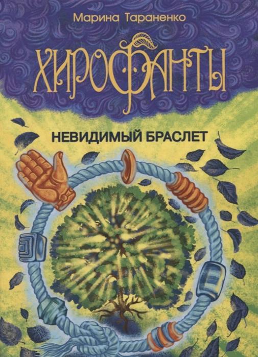 Тараненко М. Хирофанты Невидимый браслет слава тараненко подъезды