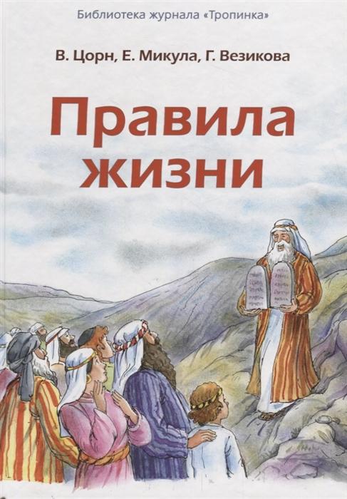 Цорн В., Микула Е., Везикова Г. Правила жизни