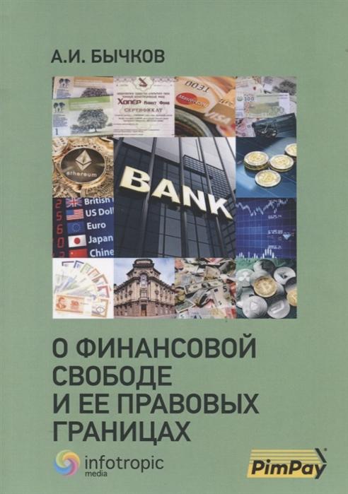 Бычков А. О финансовой свободе и ее правовых границах цена