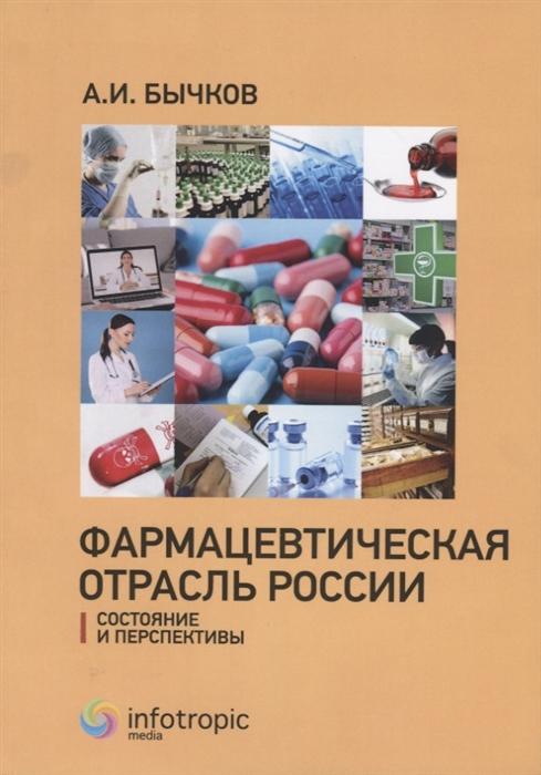 Бычков А. Фармацевтическая отрасль России состояние и перспективы цены