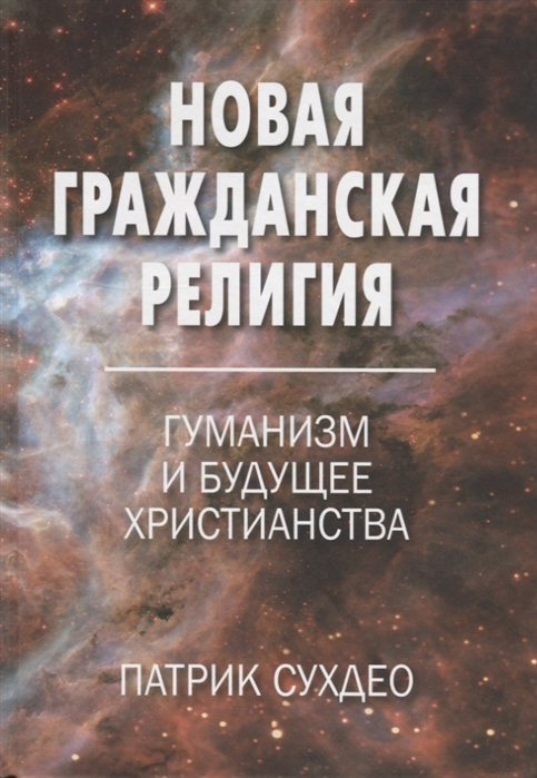 Сухдео П. Новая гражданская религия Гуманизм и будущее христианства