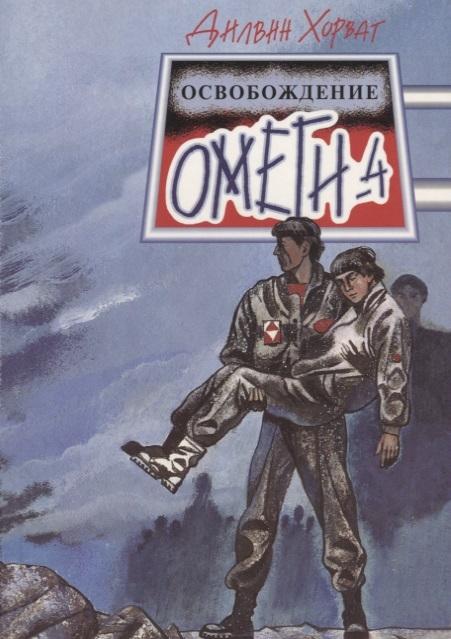 Освобождение Омеги-4