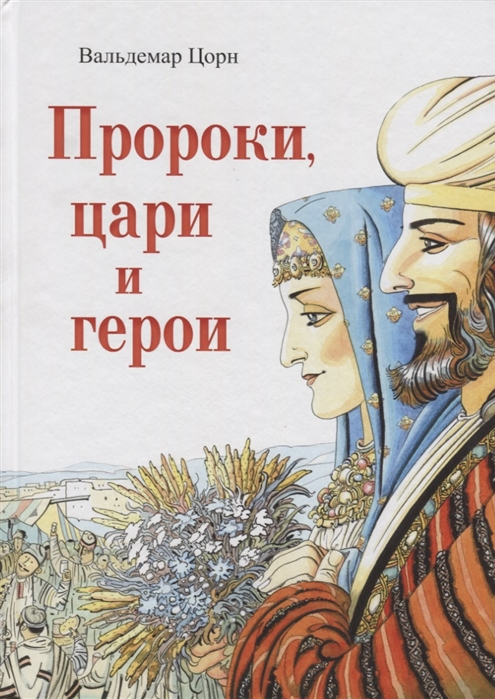 Цорн В. Пророки цари и герои Путешествие по страницам Библии