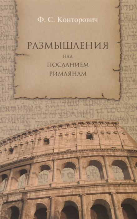 Конторович Ф. Размышления над Посланием римлянам башни над городом конторович а с