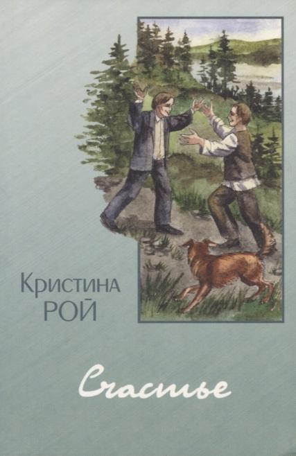 Рой К. Счастье рой о украденное счастье роман