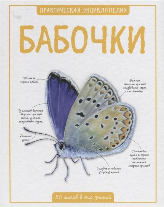Бедуайер К. Бабочки 50 шагов в мир знаний
