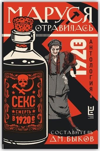 Быков Д. (сост.) Маруся отравилась секс и смерть в 1920-е Антология российская белая эмиграция в венгрии 1920 1940 е годы