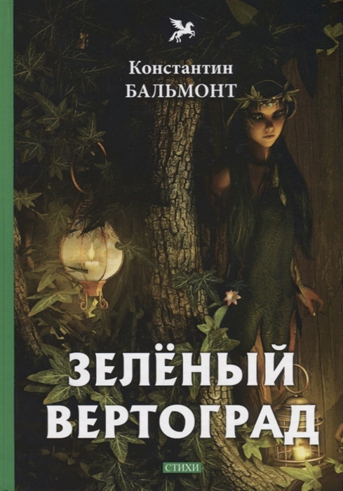 Бальмонт К. Зеленый вертоград