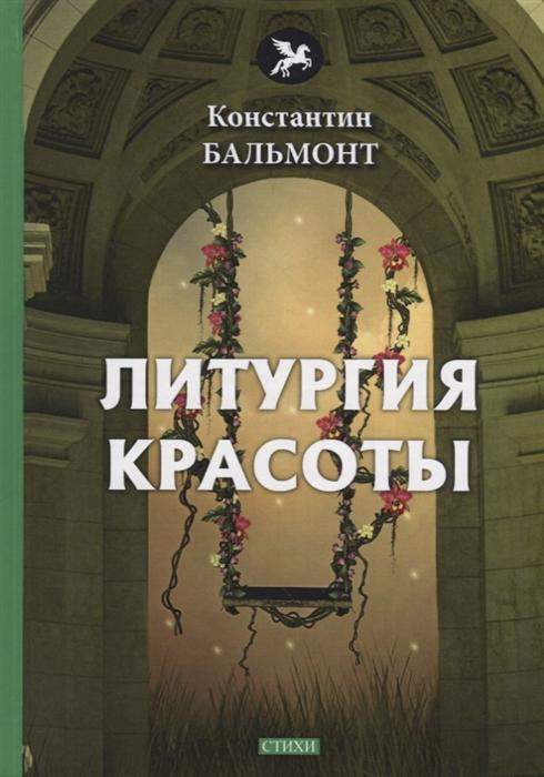 Бальмонт К. Литургия красоты