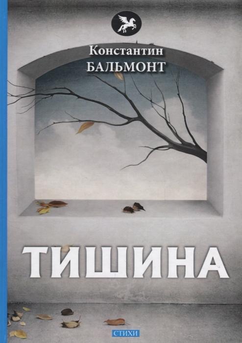 Бальмонт К. Тишина