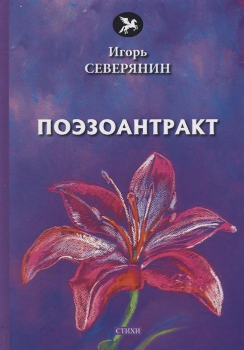 Северянин И. Поэзоантракт северянин и victoria regia стихи