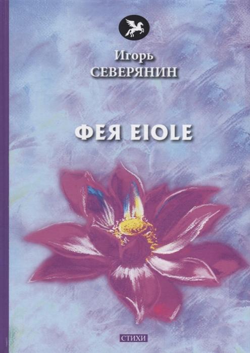 Северянин И. Фея Eiole
