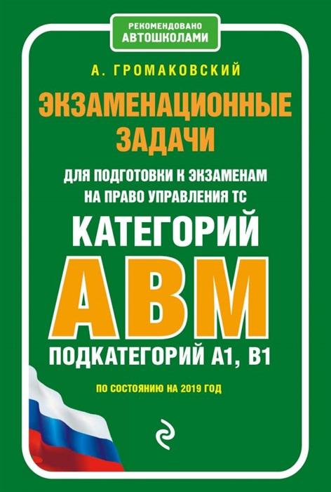 Экзаменационные задачи для подготовки к экзаменам на право управления ТС категории АВM подкатегории A1 B1 По состоянию на 2019 г