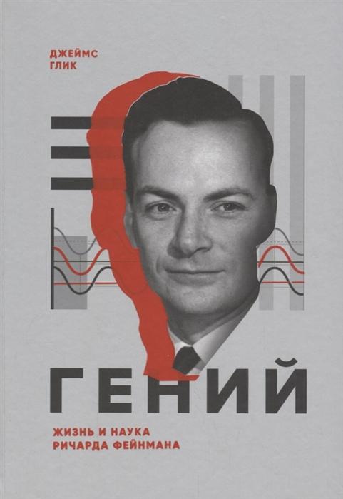 Глик Д. Гений Жизнь и наука Ричарда Фейнмана