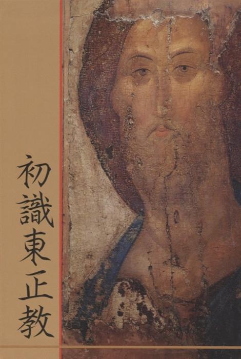 Что такое Православие на китайском языке