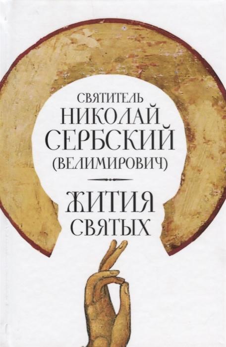 Велимирович Н. Жития святых