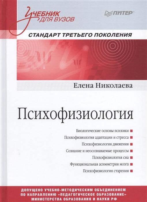 Николаева Е. Психофизиология Учебник для вузов Стандарт третьего поколения