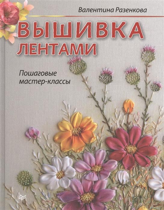 Разенкова В. Вышивка лентами Пошаговые мастер-классы цена и фото