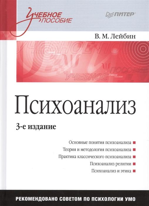 Лейбин В М Психоанализ Учебное пособие